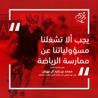 UAE TRIATHLON